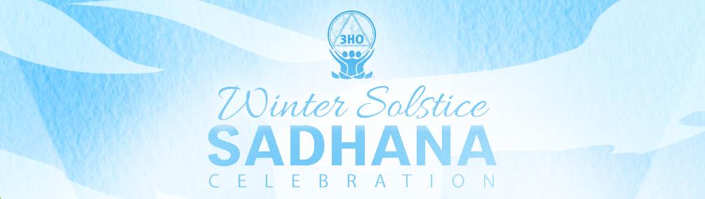 The Yoga of Inclusion @ Winter Solstice Sadhana Celebration 2014